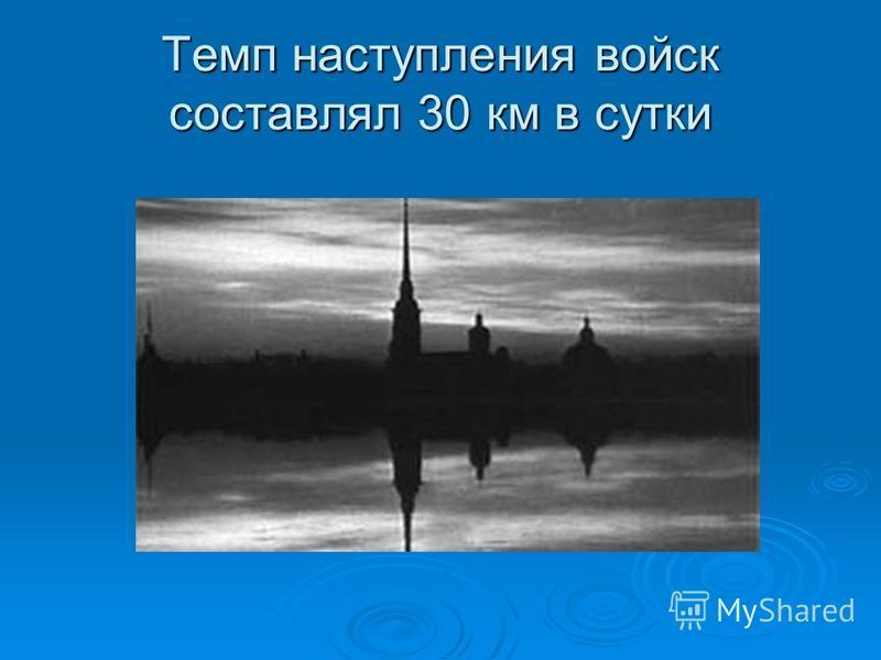 Темп наступления войск составлял 30 км в сутки