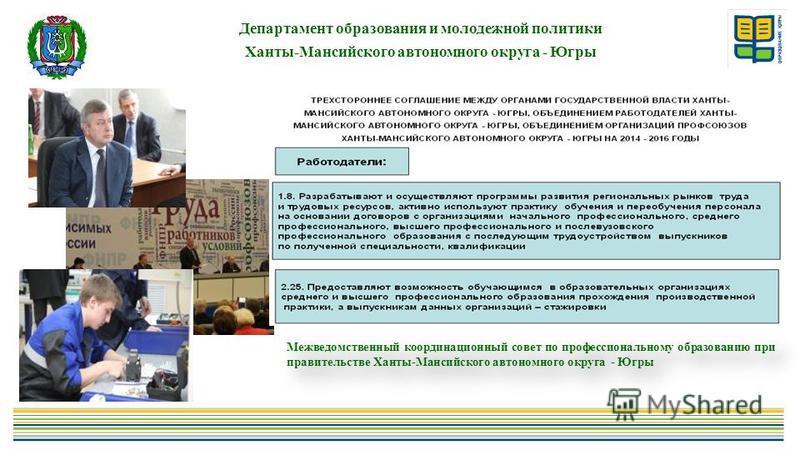 Департамент образования и молодежной политики Ханты-Мансийского автономного округа - Югры Межведомственный координационный совет по профессиональному образованию при правительстве Ханты-Мансийского автономного округа - Югры
