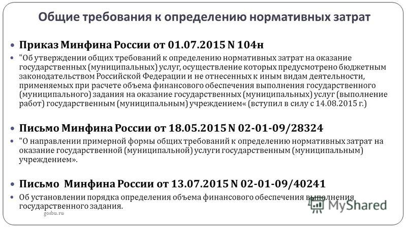 Общие требования к определению нормативных затрат gosbu.ru Приказ Минфина России от 01.07.2015 N 104 н