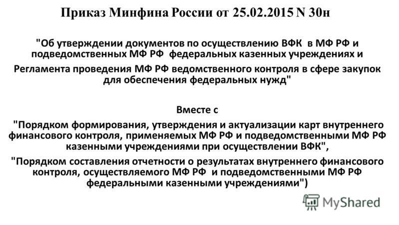 Приказ Минфина России от 25.02.2015 N 30 н