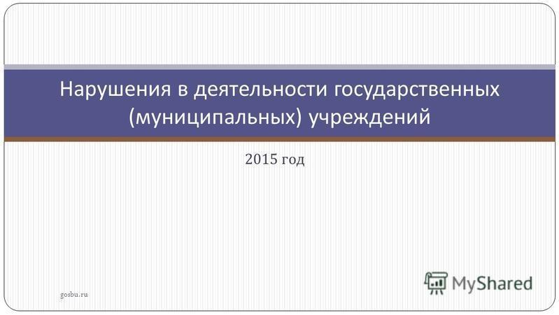 2015 год gosbu.ru Нарушения в деятельности государственных ( муниципальных ) учреждений
