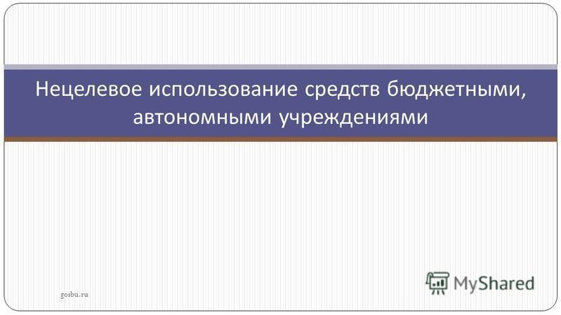 gosbu.ru Нецелевое использование средств бюджетными, автономными учреждениями