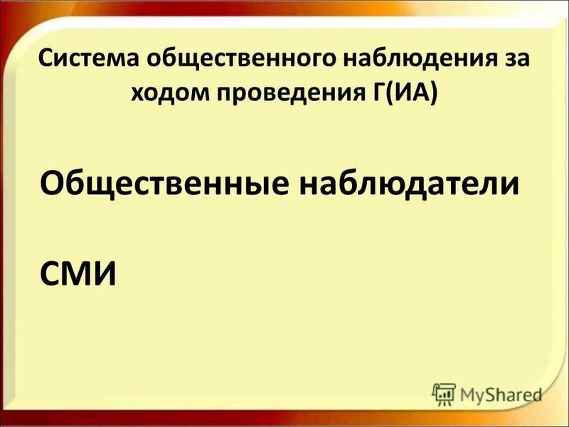 Система общественного наблюдения за ходом проведения Г(ИА) Общественные наблюдатели СМИ