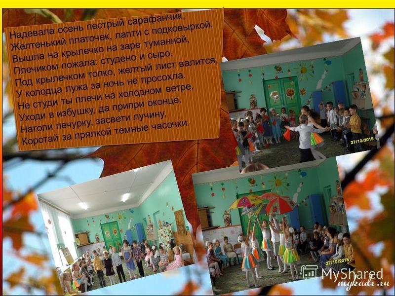 Особый восторг и ребят вызвало появление ярких сказочных персонажей: Михайло Потапыч, Зайка Попрыгайка, Мокрина, Холодина и, конечно же, Красавица ОСЕНЬ Завершение праздника было вкусным и сладким!