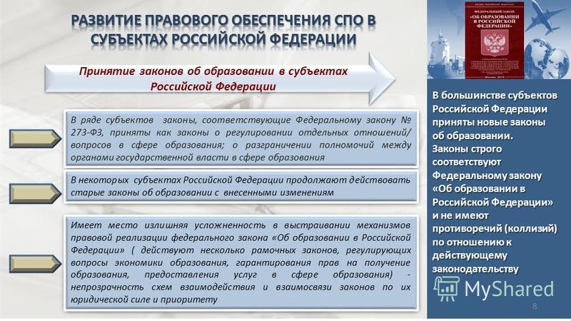 В большинстве субъектов Российской Федерации приняты новые законы об образовании. Законы строго соответствуют Федеральному закону «Об образовании в Российской Федерации» и не имеют противоречий (коллизий) по отношению к действующему законодательству