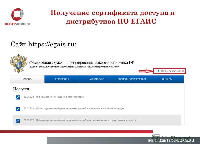 Получение сертификата доступа и дистрибутива ПО ЕГАИС Сайт https://egais.ru: