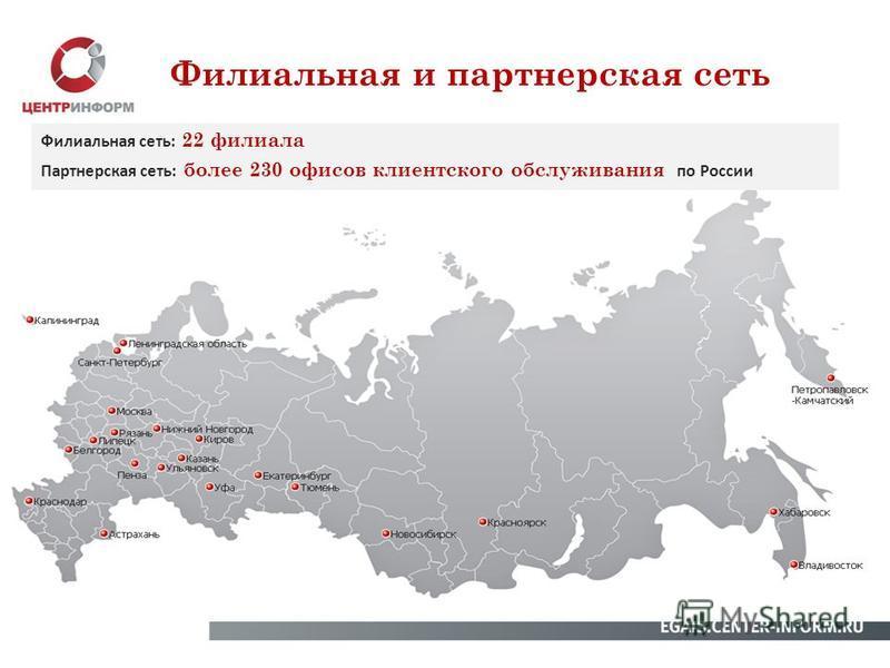 Филиальная и партнерская сеть Филиальная сеть: 22 филиала Партнерская сеть: более 230 офисов клиентского обслуживания по России