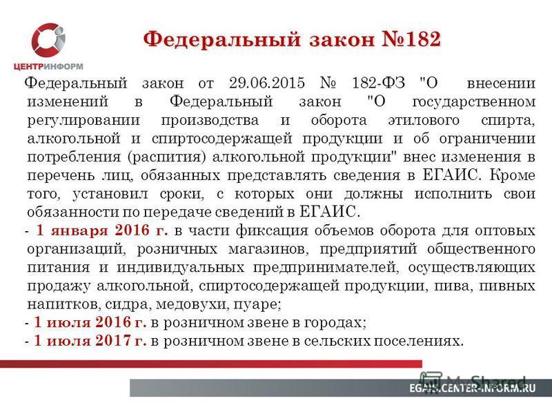 Федеральный закон 182 Федеральный закон от 29.06.2015 182-ФЗ