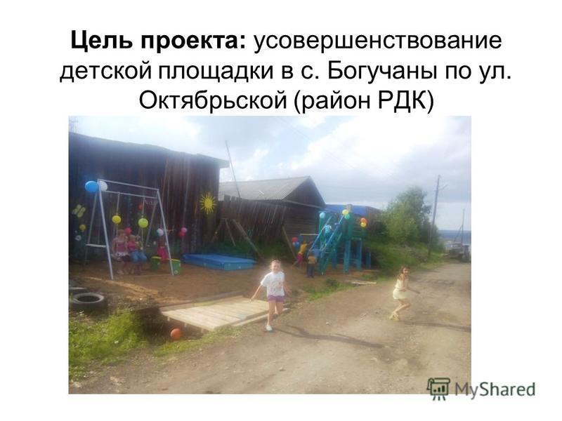 Цель проекта: усовершенствование детской площадки в с. Богучаны по ул. Октябрьской (район РДК)