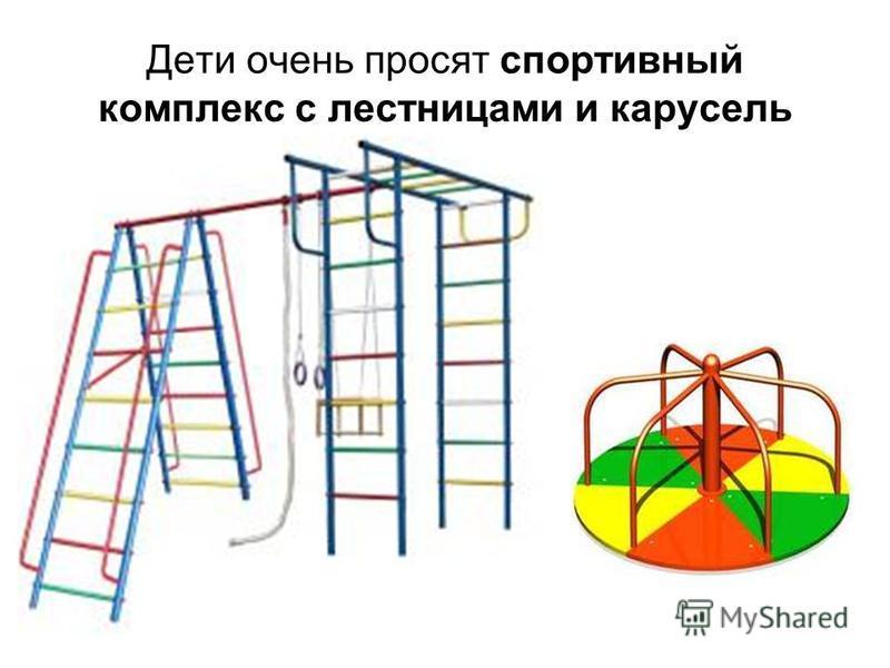 Дети очень просят спортивный комплекс с лестницами и карусель