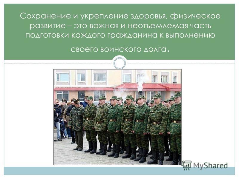 Реферат на тему сохранение и укрепление здоровья военнослужащих 3259
