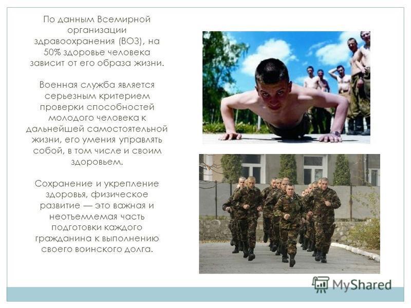 Реферат на тему сохранение и укрепление здоровья военнослужащих 7947