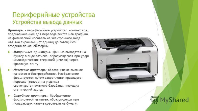 Периферийные устройства Устройства вывода данных Принтеры - периферийное устройство компьютера, предназначенное для перевода текста или графики на физический носитель из электронного вида малыми тиражами (от единиц до сотен) без создания печатной фор