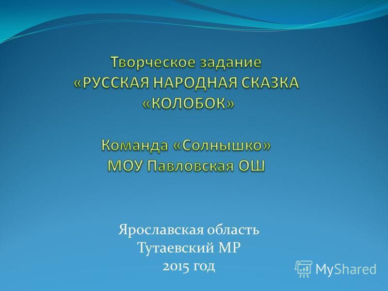 Ярославская область Тутаевский МР 2015 год