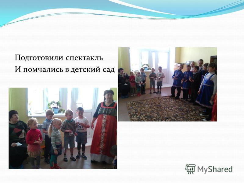 Подготовили спектакль И помчались в детский сад