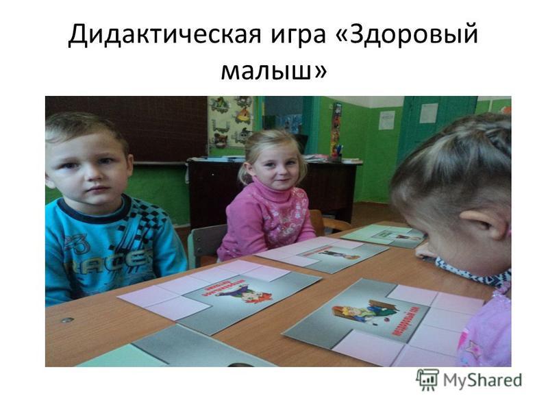 Дидактическая игра «Здоровый малыш»
