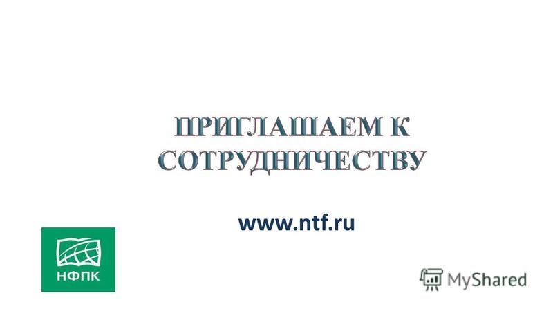 www.ntf.ru