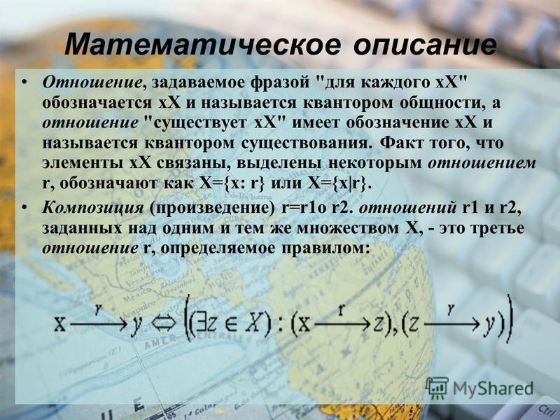 Математическое описание Отношение, задаваемое фразой