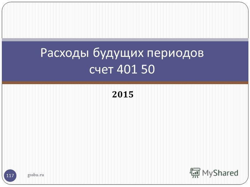 2015 Расходы будущих периодов счет 401 50 gosbu.ru 117