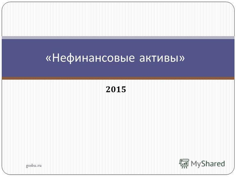 2015 « Нефинансовые активы » gosbu.ru