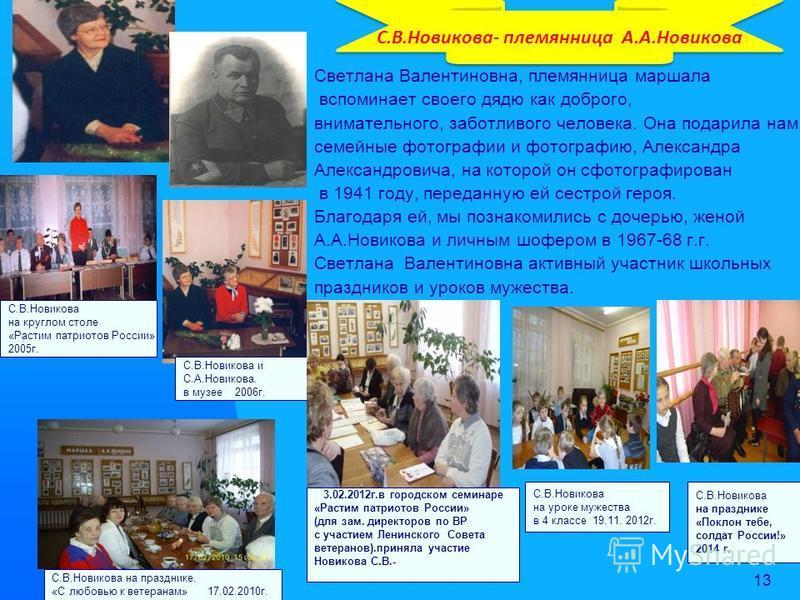 13 Светлана Валентиновна, племянница маршала вспоминает своего дядю как доброго, внимательного, заботливого человека. Она подарила нам семейные фотографии и фотографию, Александра Александровича, на которой он сфотографирован в 1941 году, переданную