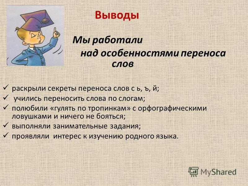 Наушкошадарит детям знания ла