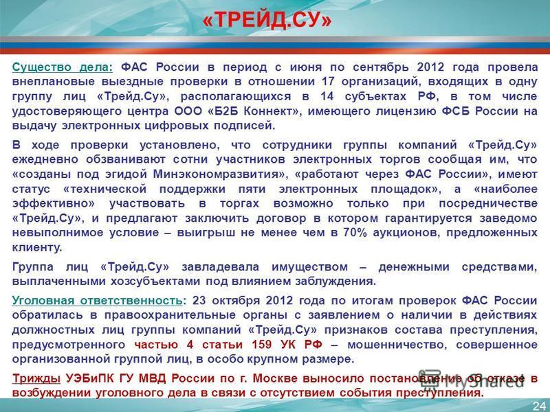 Существо дела: ФАС России в период с июня по сентябрь 2012 года провела внеплановые выездные проверки в отношении 17 организаций, входящих в одну группу лиц «Трейд.Су», располагающихся в 14 субъектах РФ, в том числе удостоверяющего центра ООО «Б2Б Ко