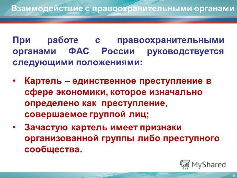 При работе с правоохранительными органами ФАС России руководствуется следующими положениями: Картель – единственное преступление в сфере экономики, которое изначально определено как преступление, совершаемое группой лиц; Зачастую картель имеет призна