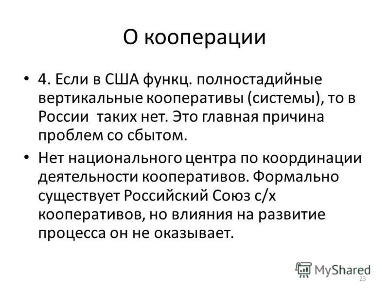 О коперацииии 4. Если в США функции. полностадийные вертикальные коперативаивы (системы), то в России таких нет. Это главная причина проблем со сбытом. Нет национального центра по координации деятельности коперативаивов. Формально существует Российск
