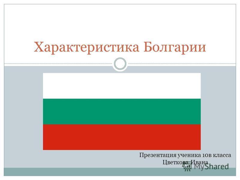 Характеристика Болгарии Презентация ученика 10 в класса Цветкова Ивана