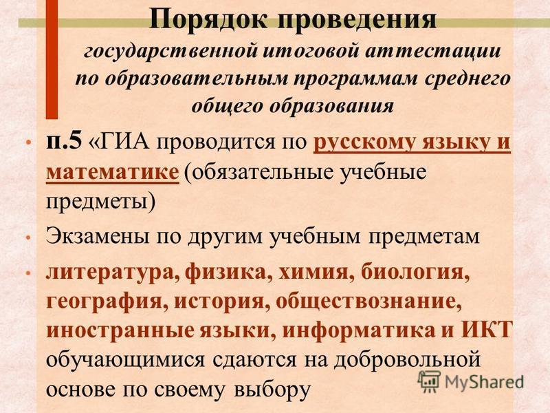Порядок проведения государственной итоговой аттестации по образовательным программам среднего общего образования п.5 «ГИА проводится по русскому языку и математике (обязательные учебные предметы) Экзамены по другим учебным предметам литература, физик