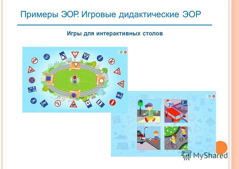 Примеры ЭОР. Игровые дидактические ЭОР Игры для интерактивных столов