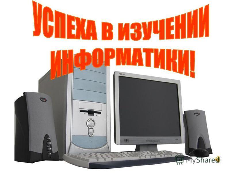 24 Что такое WWW? Ответ на вопрос Всемирная паутина. Это название может употребляться в различных вариантах World Wide Web, Web, WWW, 3W и обозначает одну из областей Internet. Web – это набор гипертекстов и гипермедиа, размещенных на множестве компь