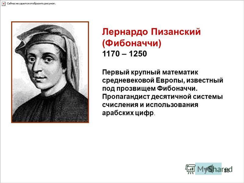 35 Пифагор Самосский 570 490 гг. до н. э. древнегреческий философ, математик и мистик, создатель религиозно- философской школы пифагорейцев. В честь него назван кратер на Луне
