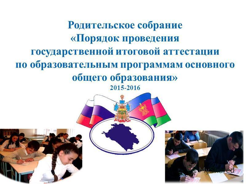 Родительское собрание «Порядок проведения государственной итоговой аттестации по образовательным программам основного общего образования» 2015-2016