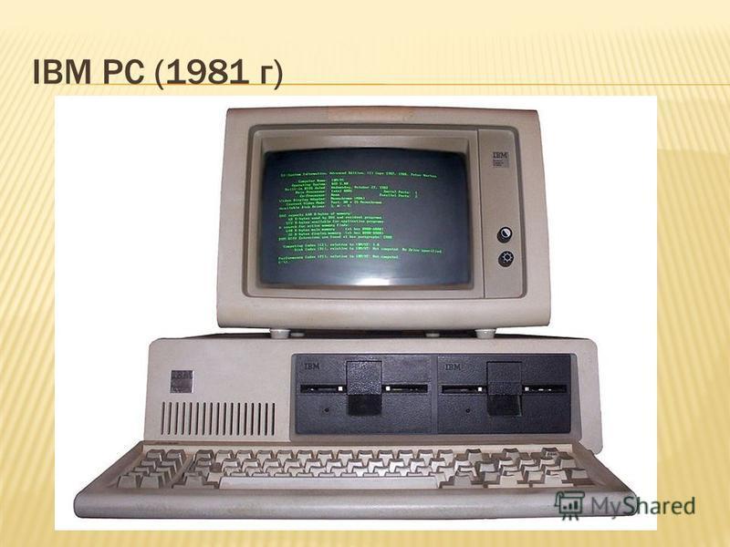 IBM PC (1981 г)