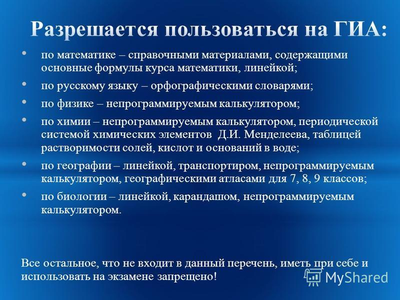 по математике – справочными материалами, содержащими основные формулы курса математики, линейкой; по русскому языку – орфографическими словарями; по физике – непрограммируемым калькулятором; по химии – непрограммируемым калькулятором, периодической с