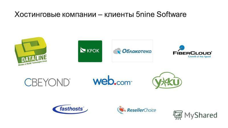 Хостинговые компании – клиенты 5nine Software