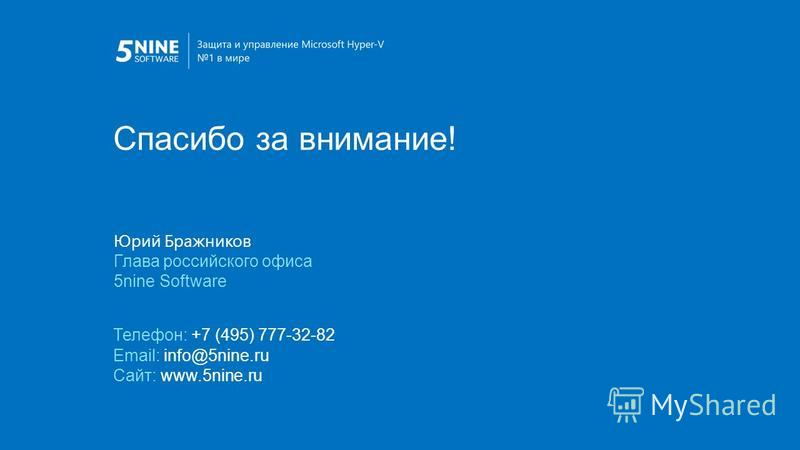 Спасибо за внимание! Телефон: +7 (495) 777-32-82 Email: info@5nine.ru Сайт: www.5nine.ru Юрий Бражников Глава российского офиса 5nine Software