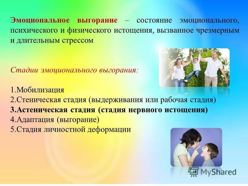 «Эмоциональная культура замещающих родителей» Педагог-психолог Вайхель С.И. КГБОУ «Крутихинский центр сопровождения»