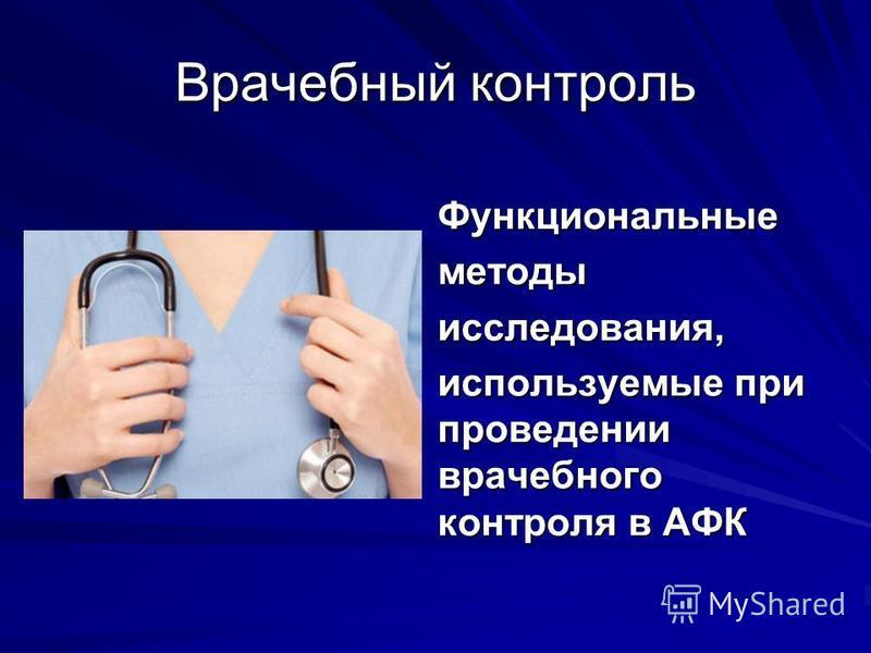 Врачебный контроль Функциональныеметодыисследования, используемые при проведении врачебного контроля в АФК