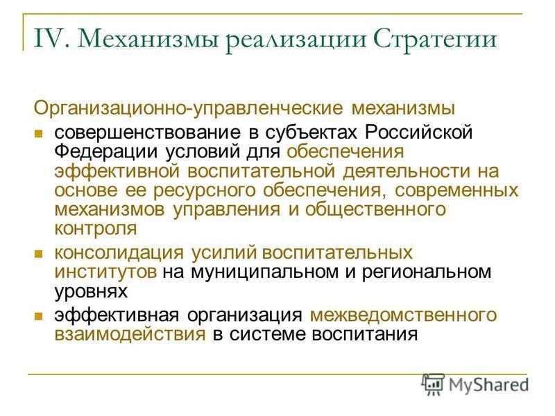 IV. Механизмы реализации Стратегии Организационно-управленческие механизмы совершенствование в субъектах Российской Федерации условий для обеспечения эффективной воспитательной деятельности на основе ее ресурсного обеспечения, современных механизмов