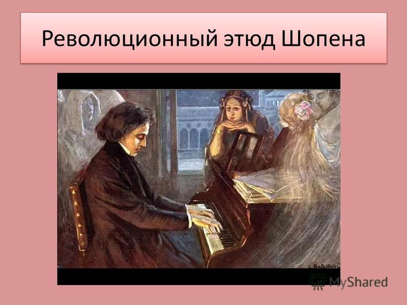 Революционный этюд Шопена