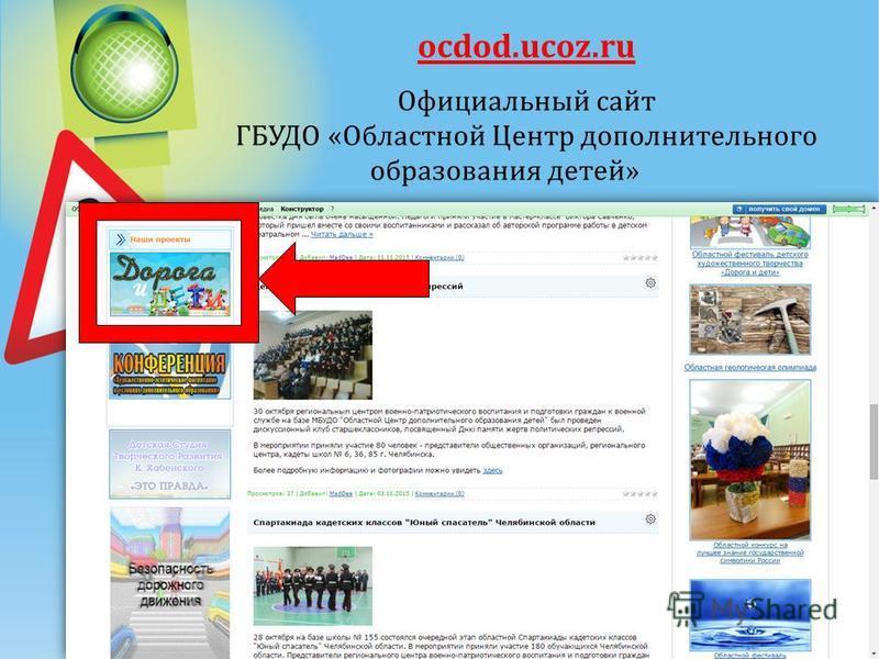 ocdod.ucoz.ru Официальный сайт ГБУДО «Областной Центр дополнительного образования детей»