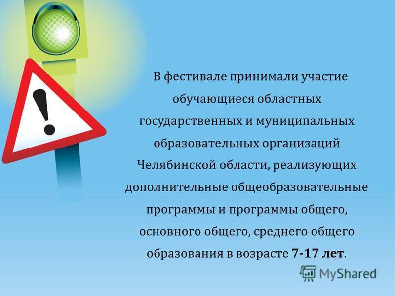 В фестивале принимали участие обучающиеся областных государственных и муниципальных образовательных организаций Челябинской области, реализующих дополнительные общеобразовательные программы и программы общего, основного общего, среднего общего образо
