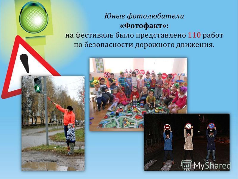 Юные фотолюбители «Фотофакт»: на фестиваль было представлено 110 работ по безопасности дорожного движения.