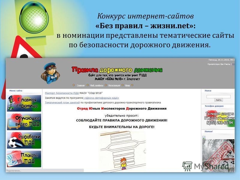 Конкурс интернет-сайтов «Без правил – жизни.net»: в номинации представлены тематические сайты по безопасности дорожного движения.