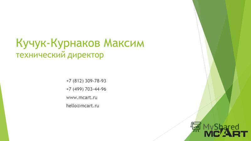 Кучук-Курнаков Максим технический директор +7 (812) 309-78-93 +7 (499) 703-44-96 www.mcart.ru hello@mcart.ru