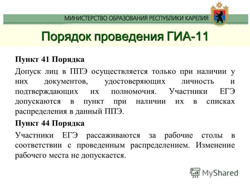 Порядок проведения ГИА-11 Пункт 41 Порядка Допуск лиц в ППЭ осуществляется только при наличии у них документов, удостоверяющих личность и подтверждающих их полномочия. Участники ЕГЭ допускаются в пункт при наличии их в списках распределения в данный