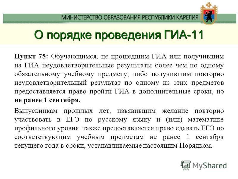 О порядке проведения ГИА-11 Пункт 75: Обучающимся, не прошедшим ГИА или получившим на ГИА неудовлетворительные результаты более чем по одному обязательному учебному предмету, либо получившим повторно неудовлетворительный результат по одному из этих п